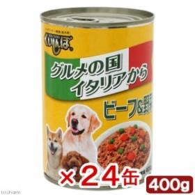 くいしんぼ 缶 ビーフ&野菜 400g 24缶入り ドッグフード