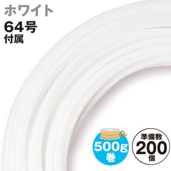 ユニチカ PLA クリアフィラメント ホワイト