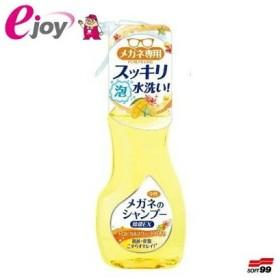 メガネのシャンプー 除菌EX トロピカルスウィートの香り 200ml ソフト99(スッキリ 清潔 簡単 便利グッズ メガネ用品 サングラス 洗剤 スプレー)