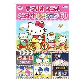 DVD/サンリオアニメ ベストセレクション 50 2 ファミリー編
