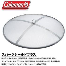 コールマン Coleman スパークシールドプラス  焚き火台用 網 アウトドア キャンプ 国内正規代理店品