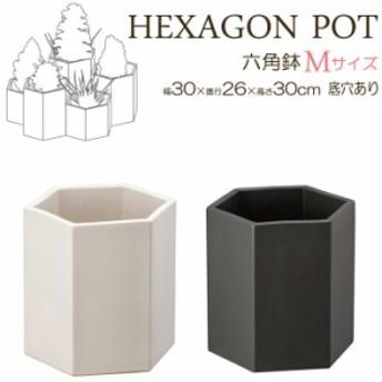 プランター 植木鉢 おしゃれ 六角形 アンティーク 陶器鉢 信楽焼 六角鉢 M 幅300×奥行260×高さ300 1辺150 長方形 穴あり 白 黒 ガーデ