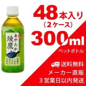 送料無料 綾鷹 300ml ペットボトル 48本(2ケース) お茶・コカコーラメーカー直送・代金引換不可・キャンセル不可