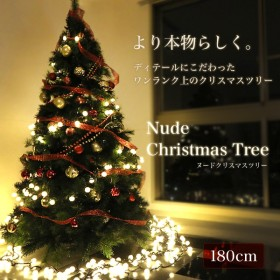 【送料無料】リアル クリスマスツリー 180cm☆ディテールにこだわった1ランク上のクリスマスツリー素材感抜群!リアルな仕上がりに☆