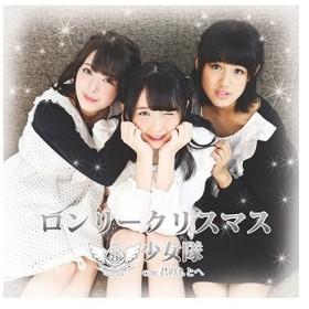 少女隊 ロンリークリスマス (Type-A) 12cmCD Single