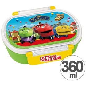 お弁当箱 小判型 チャギントン 360ml 子供用 キャラクター ( 弁当箱 ランチボックス 保育園 幼稚園 )
