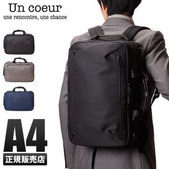 追加最大+18% 4/5まで|【在庫限り】アンクール ビジネスバッグ 3WAY ビジネス リュック メンズ ブランド 防水 撥水 A4 Un coeur k908231