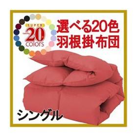 新20色羽根掛布団 掛け布団  シングル-KAGUYA-t