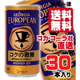 【送料無料】【安心のコカ・コーラ社直送】ジョージアヨーロピアン コクの微糖 185g缶x30本