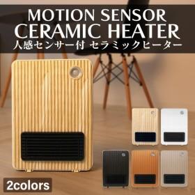 セラミックヒーター 小型 ミニ ファンヒーター 人感セラミックヒーター 人感センサー 暖房器具 温風 送風 1年保証付き