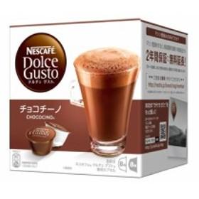 ネスレ ネスカフェ ドルチェ グスト 専用カプセル チョコチーノ 8杯分 CCN16001