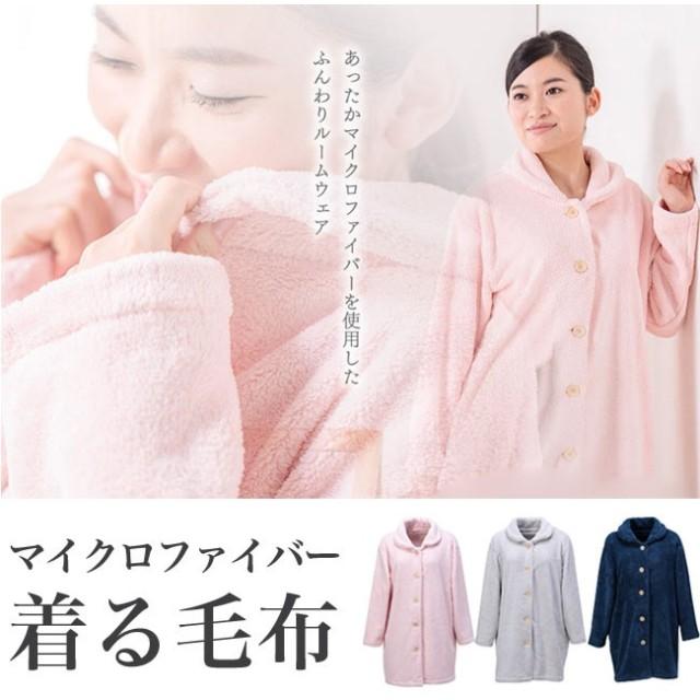 マイクロファイバー 着る毛布 ルームウェア ルームウェア 着る毛布 ポケット付 ルームウェア ふわふわ もこもこ 冬【送料無料】