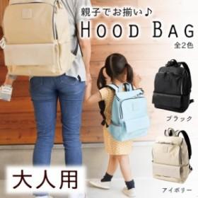 REANGLE(リアングル) iCEPOINT(アイスポイント)使用 親子でお揃いフード付きバッグ 大人用 HB600(支社倉庫発送品)