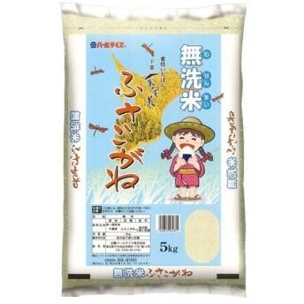 パールライス 令和元年産 無洗米 千葉県産ふさこがね 5kg