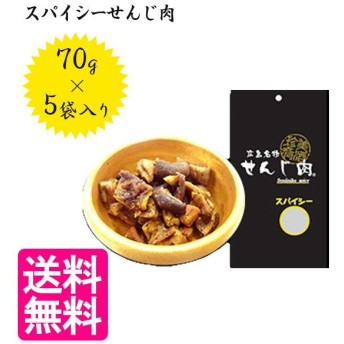 広島名物 スパイシーせんじ肉 70g×5個セット 国産 せんじがら スナック菓子 おつまみ