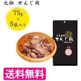広島名物 元祖せんじ肉 75g×5個セット 国産 せんじがら スナック菓子 おつまみ