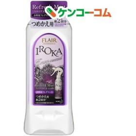 フレア フレグランス IROKA 柔軟剤 ミスト エンヴィ 詰め替え ( 385mL )/ フレア フレグランス ( イロカ 除菌 防臭 ミスト つめかえ 詰替 液体 )
