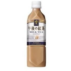 キリンビバレッジ 午後の紅茶 ミルクティー 500ml ペットボトル 1ケース(24本) (お取寄せ品)