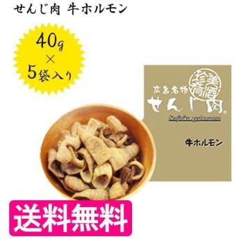 広島名物 せんじ肉 牛ホルモン 40g×5個セット 国産 せんじがら スナック菓子 おつまみ