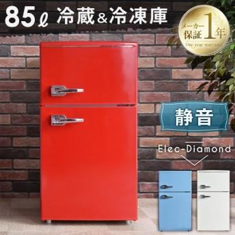 冷蔵庫 一人暮らし 2ドア 新品 小型 85L レトロ おしゃれ 右開き 小型冷蔵庫 ミニ冷蔵庫 コンパクト 新生活