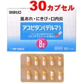 【ゆうパケット配送対象】【第3類医薬品】アスビタンデルマ 30カプセル(メール便)