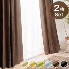 完全遮光カーテン 2枚組 遮光 遮熱 遮音 ウォッシャブル 多機能 カーテン 洗える 洗濯可 一人暮らし おしゃれ