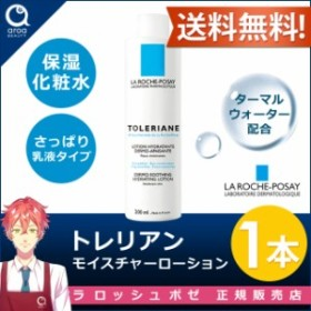 ラロッシュポゼ トレリアン モイスチャーローション 保湿化粧水 敏感肌 正規品
