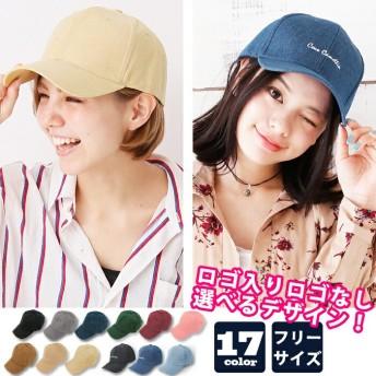 UV対策に プチプラ万能キャップ レディース 帽子 野球帽 ワークキャップ 無地 ロゴ メンズ Luluberry ツバ(ar-FSCAP) WCAP COCAP SCCAP【メール便送料無料】