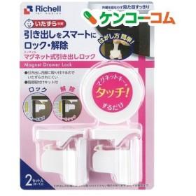 リッチェル マグネット式引き出しロック ( 2セット )/ リッチェル