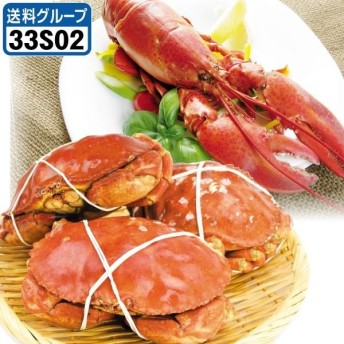 蟹 かに カニ ストーンクラブ&オマール海老 2種1組 冷凍便 国華園
