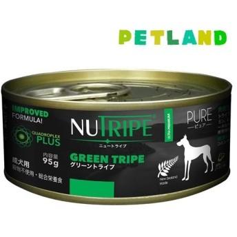 成犬用 ドッグフード ニュートライプ ピュア グリーントライプ ( 95g )/ ニュートライプ(NUTRIPE)
