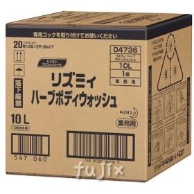リズミィ ハーブ ボディウォッシュ 10L/ケース【ボディソープ】【花王】