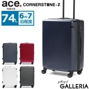 ace. TOKYO エース トウキョウ CORNERSTONE Z スーツケース 74L 06233