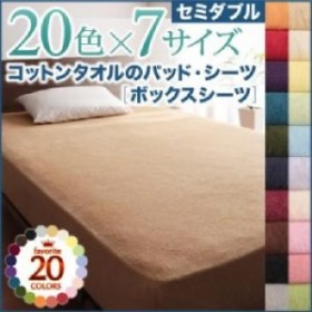 単品 20色から選べる!ザブザブ洗えて気持ちいい!コットンタオルのパッド・シーツ 用 ベッド用ボックスシーツ (幅サイズ セミダブル)(カラ