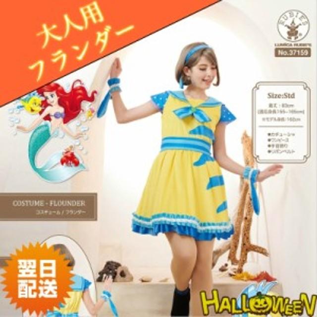Disney 大人用 フランダー リトルマーメイド 魚 ディズニー 公式 コスプレ 衣装  レディース ハロウィン 37159