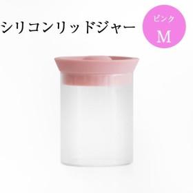 保存容器 ガラス 密閉 おしゃれ シリコンリッドジャー M ピンク 調味料 デザート 藤栄 3サイズ 4色