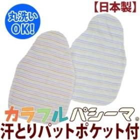 【日本製】パシーマベビー汗とりパット(20cm×30cm) 【受注発注】【ベビー用品 パッド 丸洗いOK 洗える寝具  アレルギー対策】