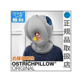 オーストリッチピロー Ostrich Pillow ORIGINAL 正規品 携帯枕 持ち運び枕 旅行 枕 うつぶせ 飛行機 電車 車 移動用枕 旅行用 トラベル まくら 昼寝用枕 バス