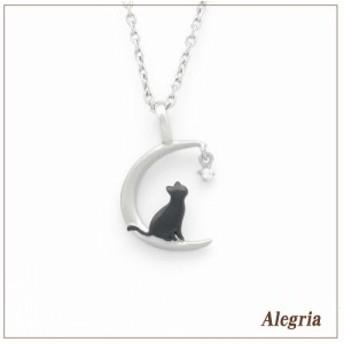 【単品】ネックレス 黒ねこ 月 MOON 三日月 ペンダント 金属アレルギー対応 Alegria ステンレス 誕生日