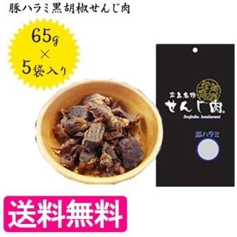 広島名物 せんじ肉 豚ハラミ 黒糊料 65g×5個セット 国産 せんじがら スナック菓子 おつまみ