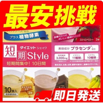 井藤漢方 短期スタイル ダイエットシェイク 10包