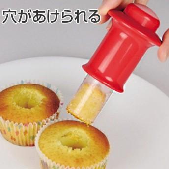 ホールパンチ&エジェクター くりぬき カップケーキ 便利グッズ 製菓道具 ( ケーキ くりぬける 製菓 グッズ 用品 製菓用品 )