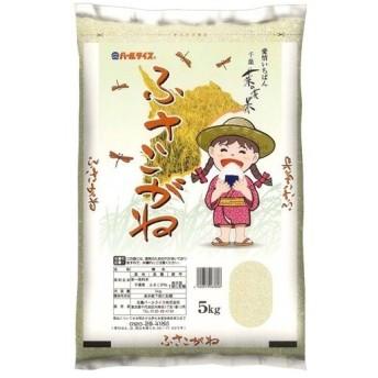 令和元年産 千葉県産ふさこがね ( 5kg )/ パールライス