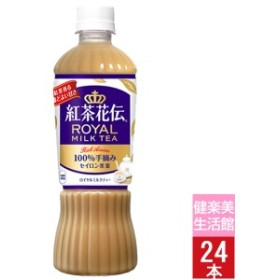 紅茶花伝ロイヤルミルクティー 470ml PET 24本×1ケース 計:24本 コカコーラ ポイント消化 安い
