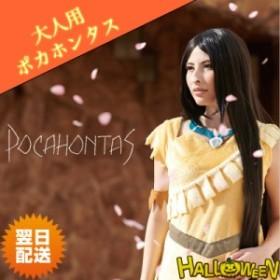大人用 ポカホンタス Disney インディアン  レディース ディズニー コスチューム ハロウィン 仮装
