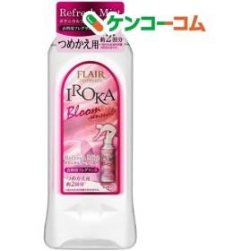 フレア フレグランス IROKA 柔軟剤 ミスト ブルーム 詰め替え ( 385mL )/ フレア フレグランス ( イロカ 除菌 防臭 ミスト つめかえ 詰替 液体 )