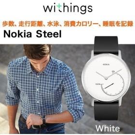 スマートウォッチ Withings Steel White ウォーキング ランニング