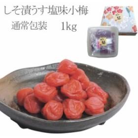 岩本食品 しそ漬うす塩味小梅 1kg入 通常包装 1221(支社倉庫発送品)