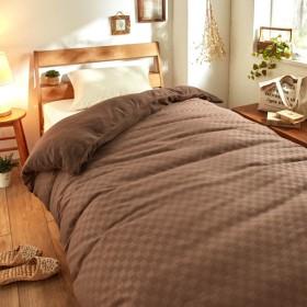 布団カバー 掛け布団カバー 6色から選べる 市松模様のあったか掛け布団カバー 「ブラウン」