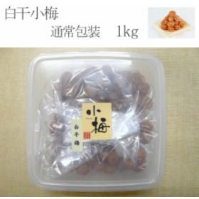 岩本食品 白干小梅 1kg入 通常包装 1024(支社倉庫発送品)